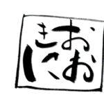 プロ直伝!かわいい筆文字(遊び文字、居酒屋文字)を書くコツを教えます!②