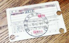 古い免許証