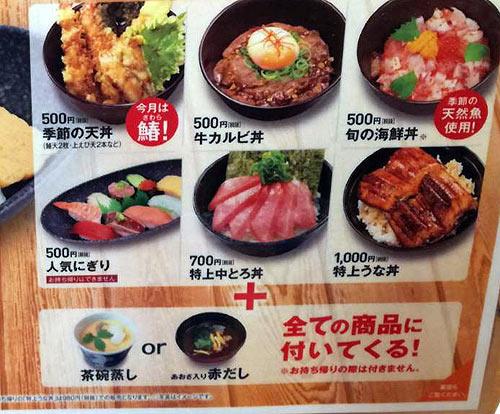 くら寿司 丼