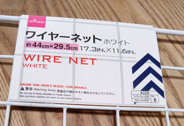 ワイヤーネット