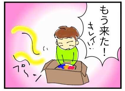 4コマ漫画 メルカリ